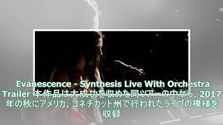 EVANESCENCE(エヴァネッセンス)、10月5日にライヴDVD+CD/BD+CD日本...