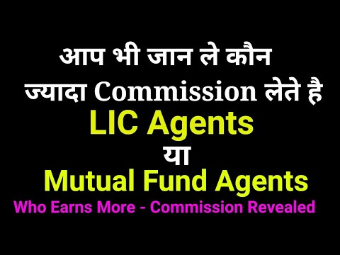 LIC Agent Commission Vs Mutual Fund Agent Commission | Who Earns More LIC Agent Or Mutual Fund Agent