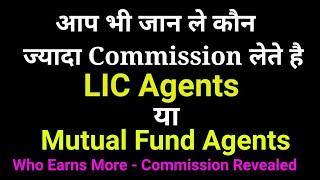 LIC Agent Commission Vs Mutual Fund Agent Commission | Who Earns More LIC Agent Or Mutual Fund Agent