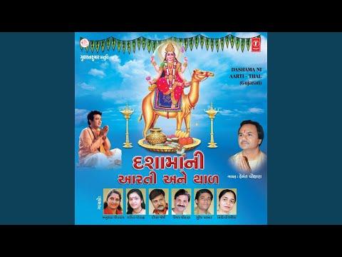 Prem Ni Pirsi Thali - Thali