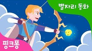 별을 쏘는 사수자리 | 핑크퐁과 함께 듣는 신비한 별자리 동화 | 과학 동화 | 핑크퐁! 인기동화