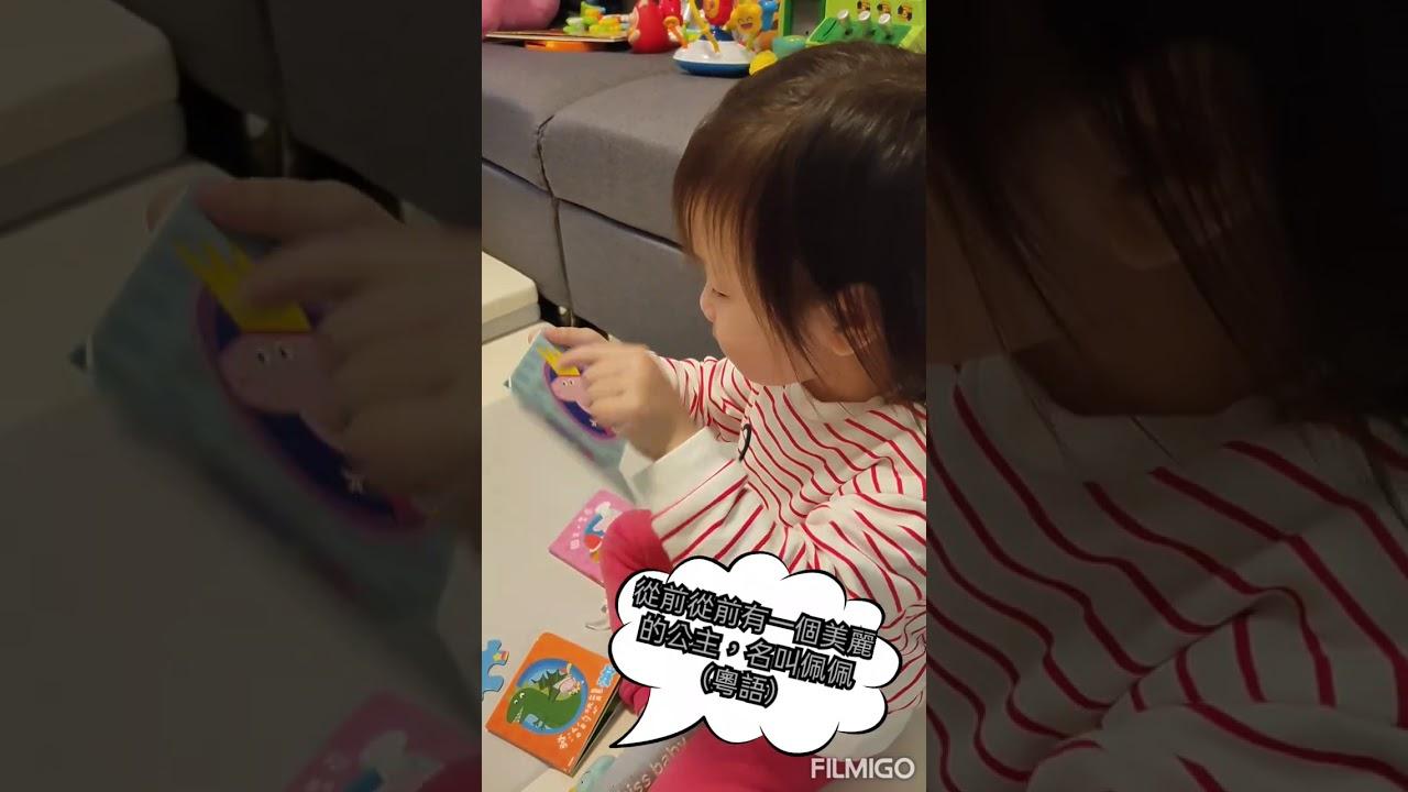 兩歲(2Y)初級廣東話教學 - YouTube