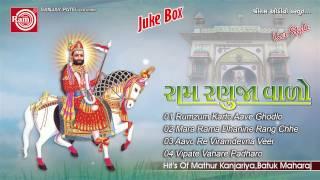 Rumzum Karto Aave Ghodlo ||Ram Ranujavalo ||Ramdevpir Hit Bhajan