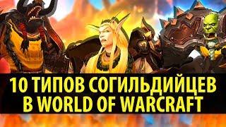 10 Типов Согильдийцев в World of Warcraft