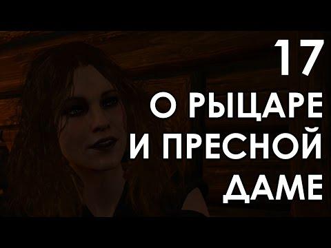 Прохождение Ведьмак 3 Кровь и Вино #17 О РЫЦАРЕ И ПРЕКРАСНОЙ ДАМЕ [НА СМЕРТЬ!]