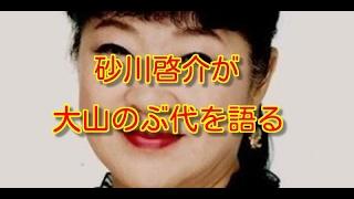 大山のぶ代の認知症、その後は?砂川啓介が語る チャンネル登録をお願いします。