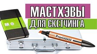 Мастхэвы для Cкетчинга  Советы Начинающим Художникам