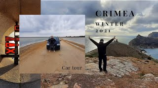 Крым зима 2021