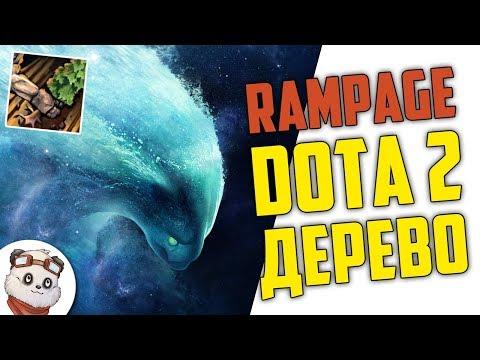 видео: dota 2 rampage. Морф Вырвал Дерево :)