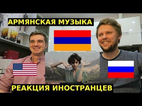 Иностранцы слушают армянскую музыку