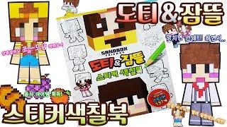 도티&잠뜰 스티커 색칠공부 장난감 ddotty&sleepground Sticker Coloring book Toy