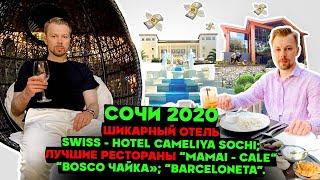Сочи Шикарный отель Камелия лучшие рестораны Мамай-Кале Плакучая Ива Барселонета. ч3