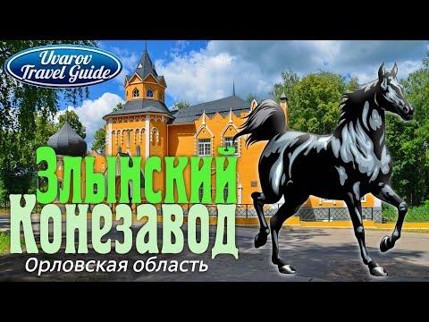 Орловская область ЗЛЫНСКИЙ КОНЕЗАВОД Russia Travel Guide