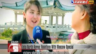 Inside North Korea: Relations With Russia and a Rare Glimpse of Their Joint Border