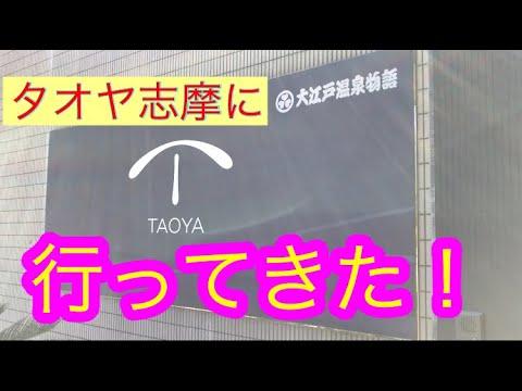 大 江戸 温泉 物語 taoya