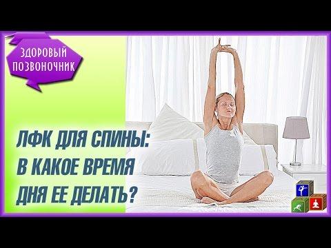 Утром или вечером делать упражнения для позвоночника при остеохондрозе?