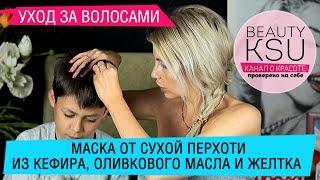 Маска для волос от перхоти (кефир, масло, желток). Маски для волос в домашних условиях #beautyksu(Частой проблемой у детей школьного возраста является появление перхоти. Перхоть приносит ребенку неудобст..., 2015-05-17T06:25:04.000Z)