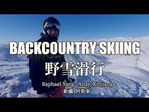 [Skiing] Powder Skiing In Altay 野雪滑行,新疆阿勒泰