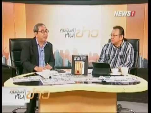 คุยมันส์ ทันข่าว ปัญหาการคอรัปชั่นกับสังคมไทย ช่วงที่1 09/06/2015