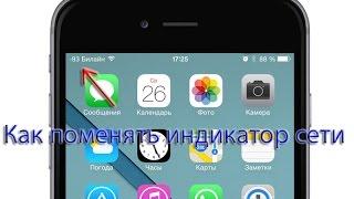Как поменять индикатор сети на iPhone | Vlad DIY