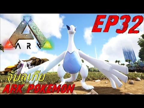 BGZ - ARK Pokemon EP#32 จับลูเกีย Lugia