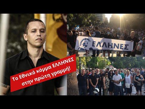 Οι ΕΛΛΗΝΕΣ του Ηλία Κασιδιάρη στο Σύνταγμα ενάντια στα μέτρα Μητσοτάκη