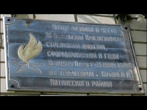 Котласская транспортная прокуратура. Боевой путь 28-й Невельской Краснознаменной стрелковой дивизии.