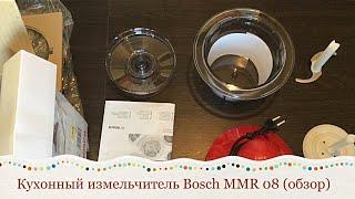 Обзор кухонного измельчителя Bosch + ПЕЧЕНОЧНЫЙ ПАШТЕТ