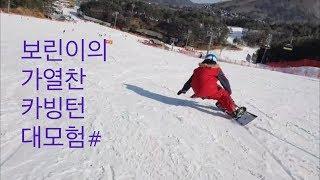 라이딩 영상 스노우보드 카빙턴 #1탄
