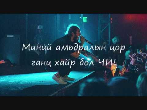 Post Malone - Better Now lyrics in mongolian