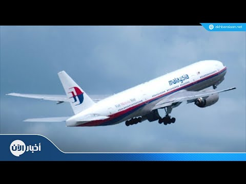 فيلم وثائقي يكشف لغز الطائرة الماليزية  - نشر قبل 7 ساعة