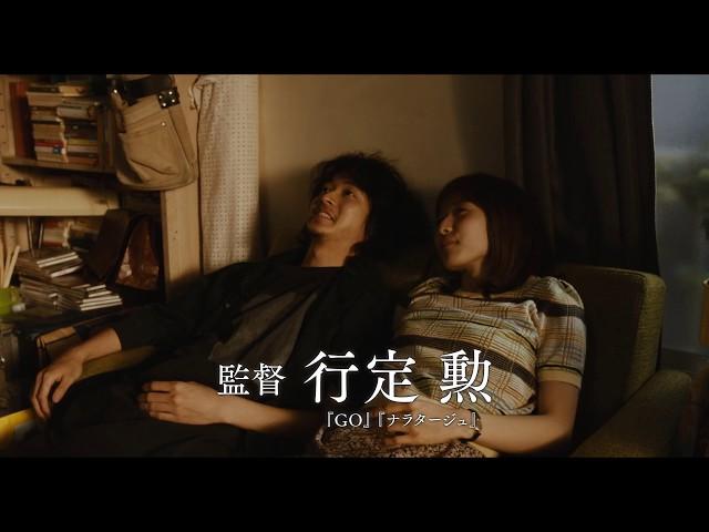 山崎賢人のヒゲ姿も話題『劇場』特報映像