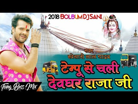 Khesari Lal |New Bolbum Toing Bass Dj Song 2018 | Tempu Se Chali Devghar | Remix By (Djsani) | Mp3