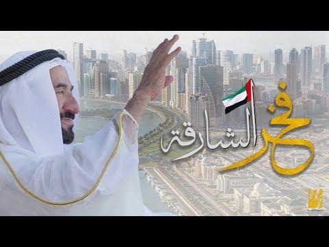 حسين الجسمي - فخر الشارقة (النسخة الأصلية)