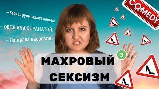 БАБШЕРИНГ, ОБНАЖЁНКА ЗА ПОДВОЗ, ОБЕЗЬЯНА С ГРАНАТОЙ | МАХРОВЫЙ СЕКСИЗМ 3 | Фем-обзор