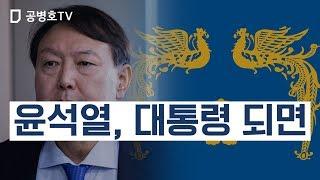 윤석열, 대통령 되면 [공병호TV]