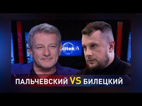 Пальчевский vs Билецкий
