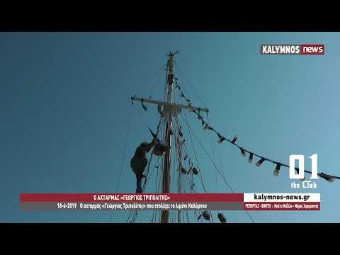 18-6-2019 Ο αχταρμάς «Γεώργιος Τριπολίτης» που στολίζει το λιμάνι Καλύμνου