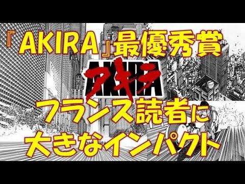AKIRA』「アングレーム国際漫画...