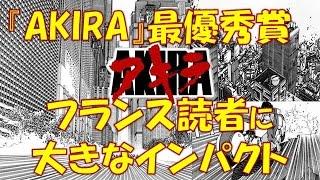 『AKIRA』「アングレーム国際漫画祭」で大友克洋氏最優秀賞!フランス読者に大きなインパクト!