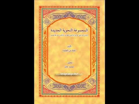 (Sadullah Es-Sağir - 1) الدرس الأول من كتاب سعد الله صغير