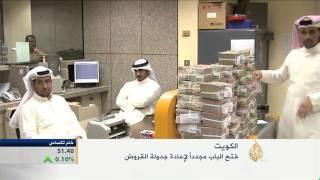 فتح الباب مجددا بالكويت لإعادة جدولة القروض