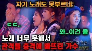 노래 진짜 잘했는데 소속사 잘못 만나서 인생까지 폭망한 가수 TOP3