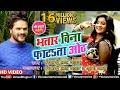 Khesari Lal Yadav & Subhi Sharma का देसी चईता | Bhatar Bina Fatata Oth | New Bhojpuri Song