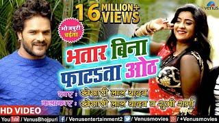 Khesari Lal Yadav & Subhi Sharma का देसी चईता VIDEO | Bhatar Bina Fatata Oth | New Bhojpuri Song