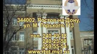 Техникум РГУПС