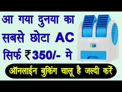 आ गया दुनया का सबसे सस्ता AC सिर्फ 350 रूपए में | अभी बुक करें | Very Cheap & Small Comfort Mini AC