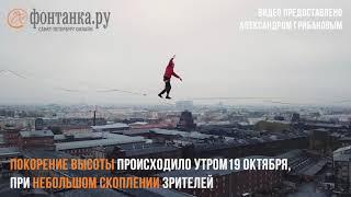 Длинно, скользко, холодно и нелегально: хайлайнеры прошли «Красный треугольник» по воздуху
