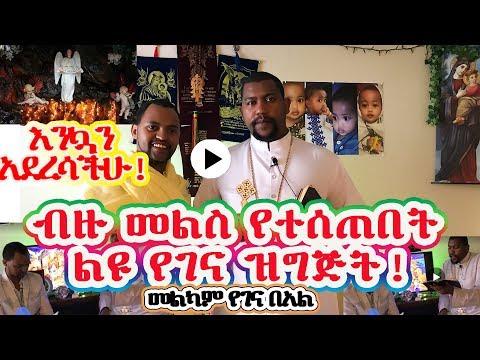 Ethiopia: { ሁሉም ሊያየው የሚገባ ልዩ የገና ዝግጅት } ስለ ጌታችን ልደት: ስለ ፀበልና ስለምንቀባው እምነት:ንስሀ በስልክ ስለመግባትና አለመግባት!