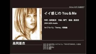 高岡亜衣 - I'm in love